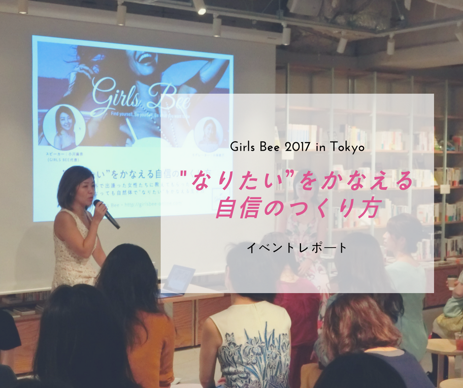 Girls Bee Event in Japan